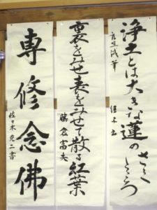 浄土宗 長専寺 写経会十夜にて展示作品