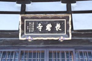 浄土宗 長専寺