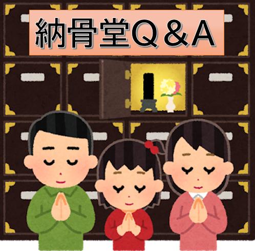 長専寺納骨堂Q&A