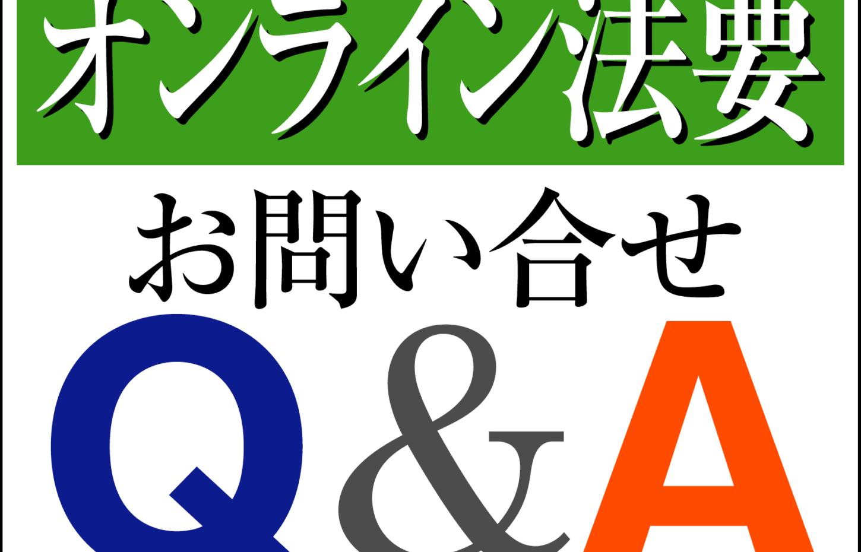 札幌長専寺オンライン法要Q&A